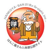 はんこ屋さん21本部オフィシャルサイトはこちら!!