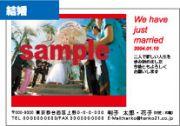 挨拶状はがき印刷-結婚