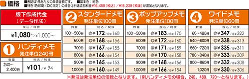 メモ帳価格