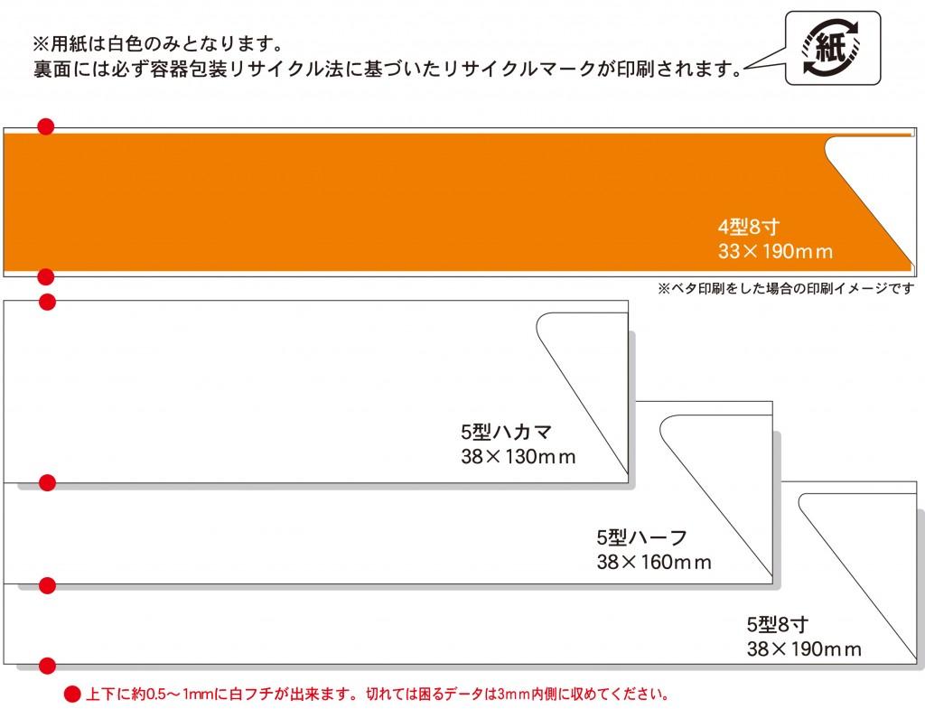 箸袋 サイズ