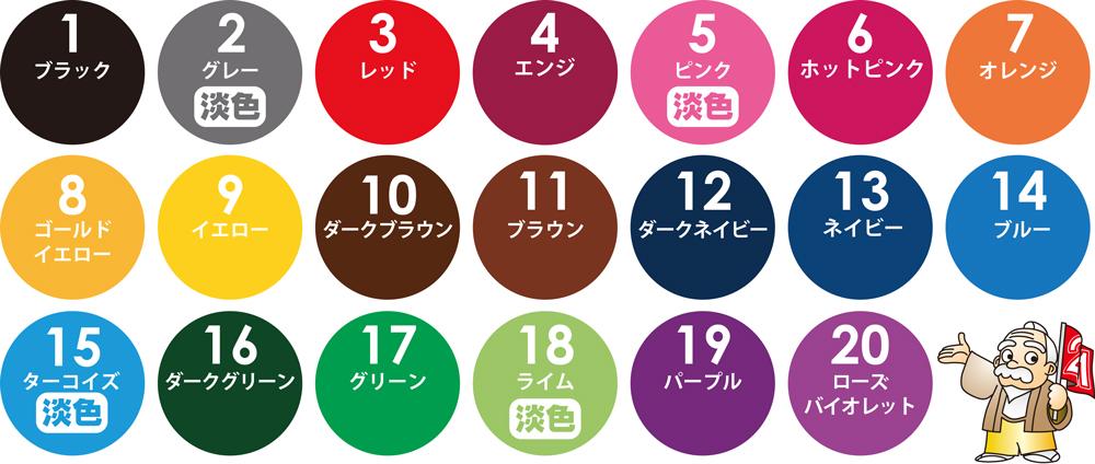 F日本手ぬぐい印刷色